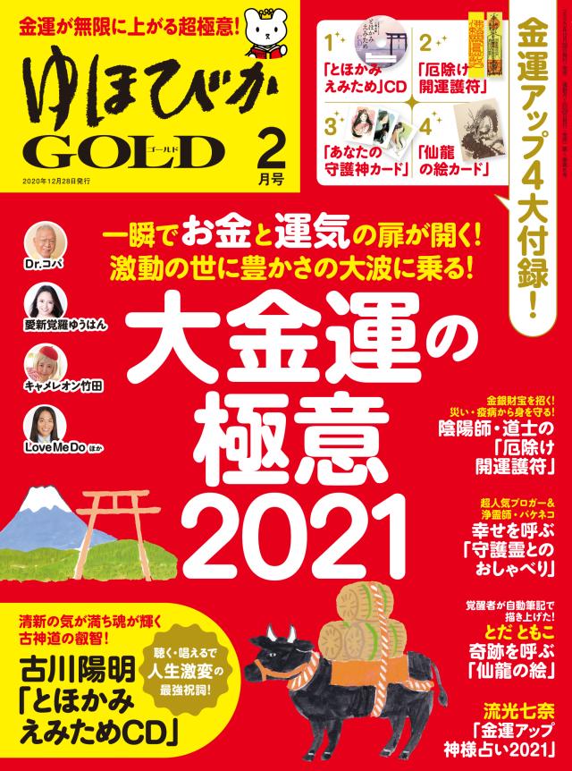 ゆほびかGOLD2021年2月号