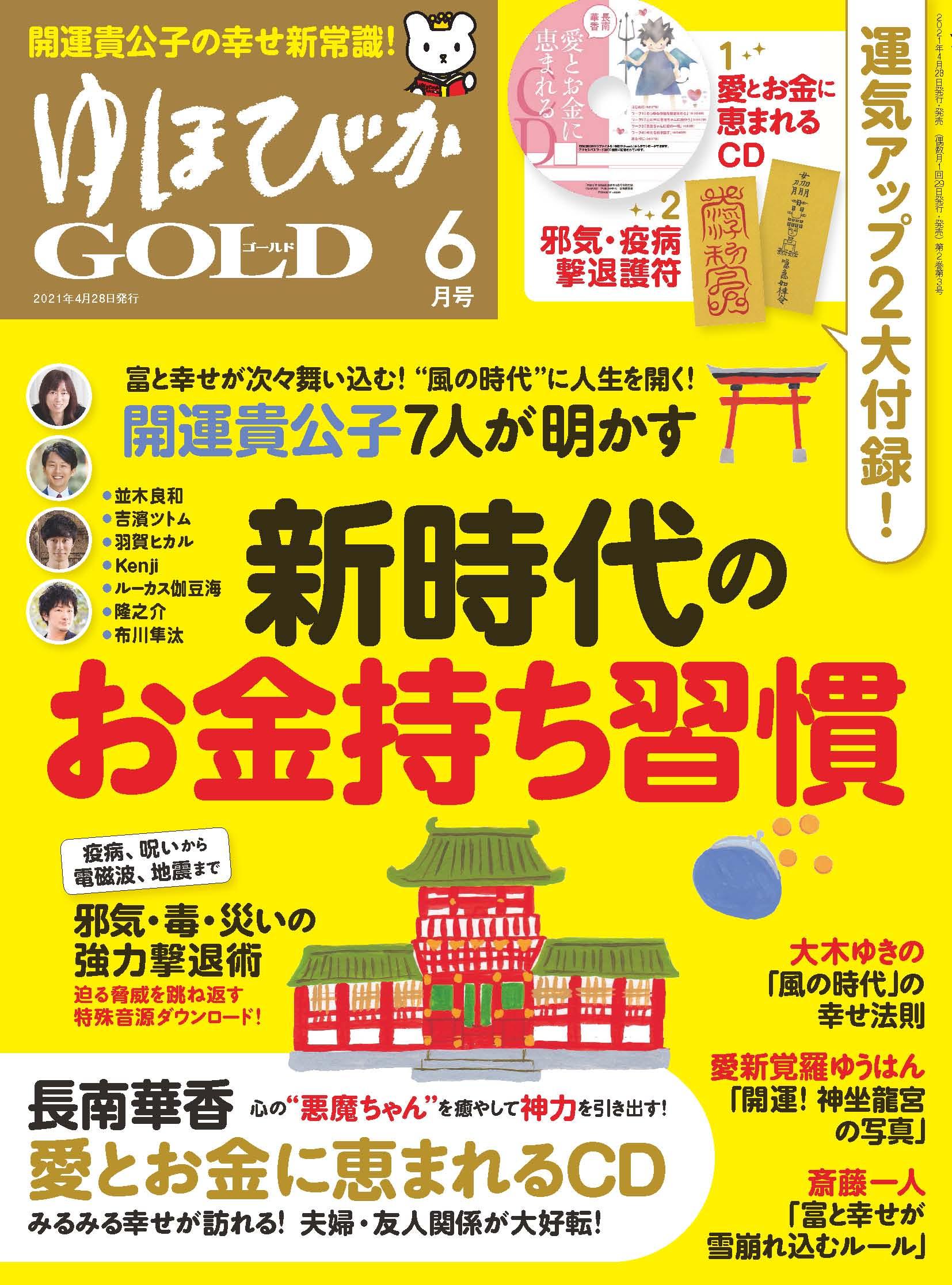 ゆほびかGOLD2021年6月号